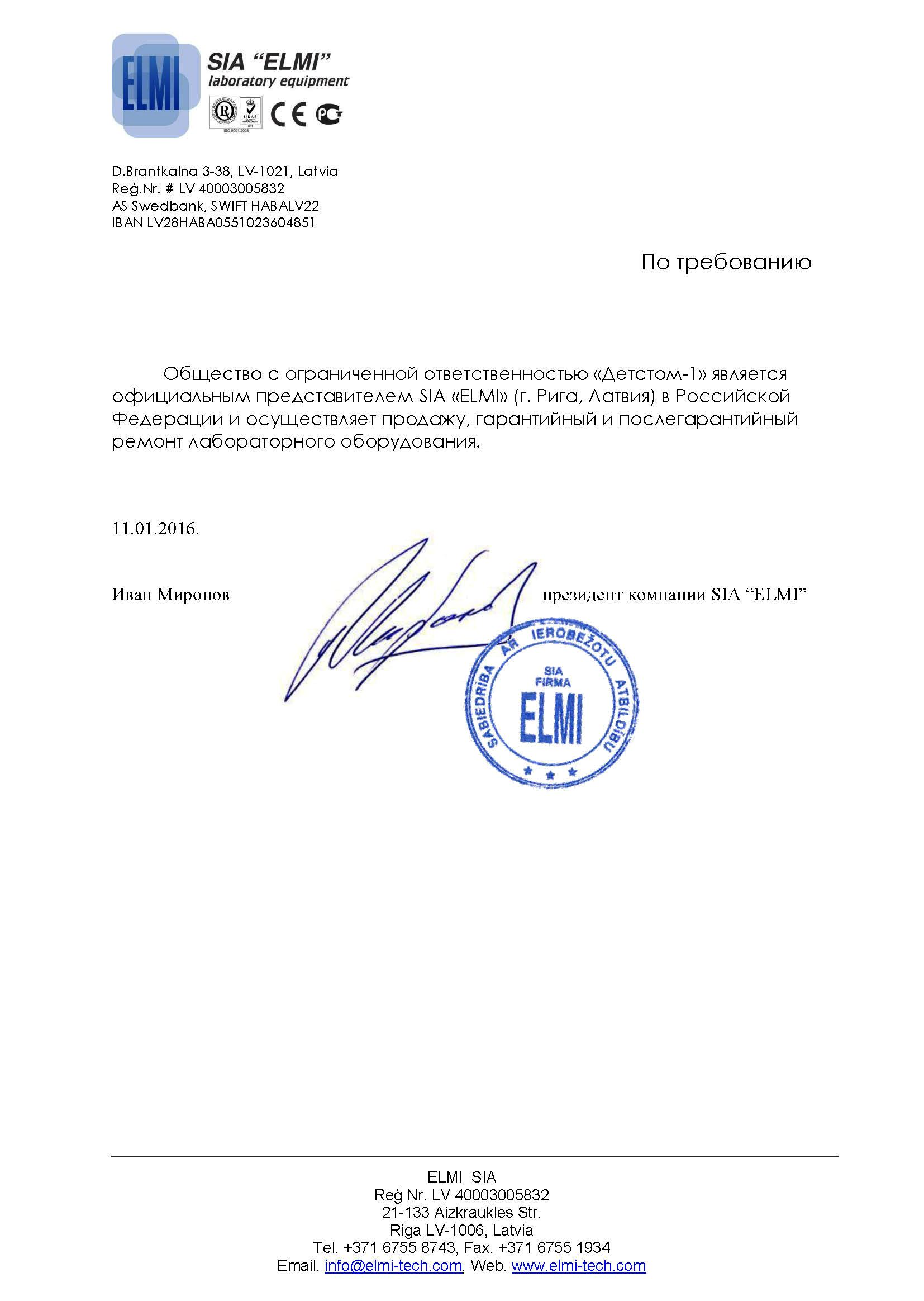 Авторизационное письмо от SIA Elmi